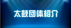 太鼓団体紹介