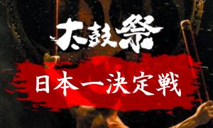 太鼓祭 日本一決定戦