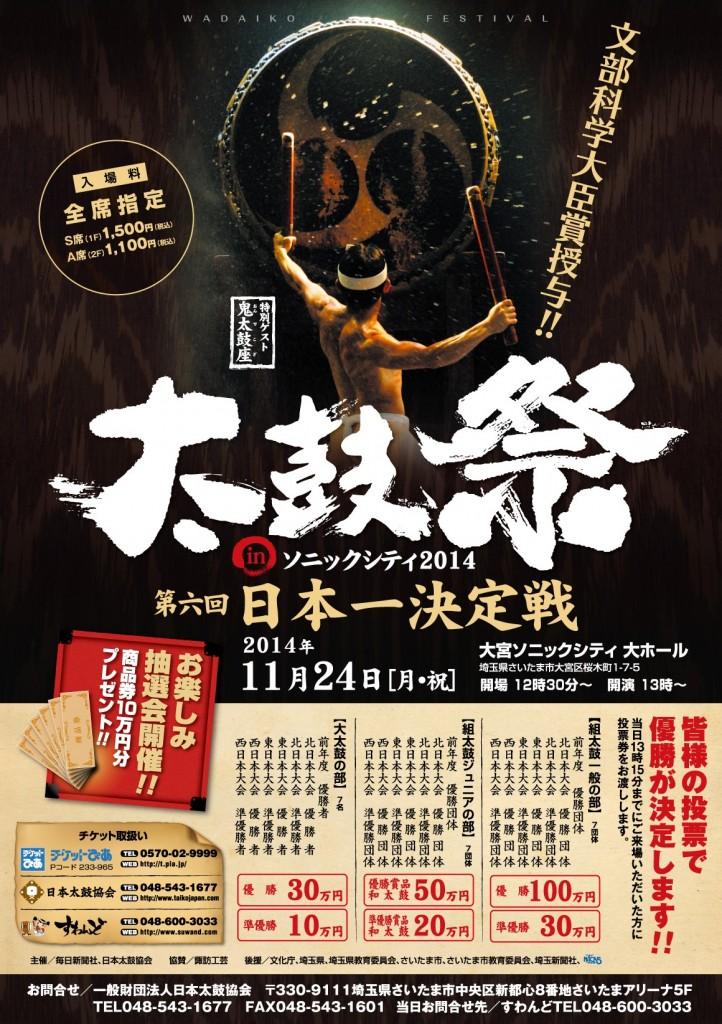太鼓祭inソニックシティ2014 第6回日本一決定戦